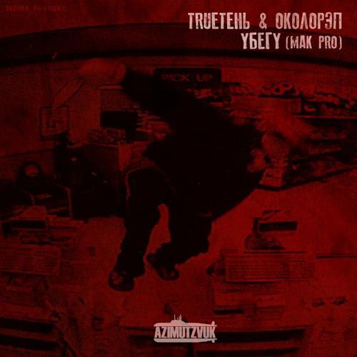 TRUEтень, Околорэп - Убегу  (2015)