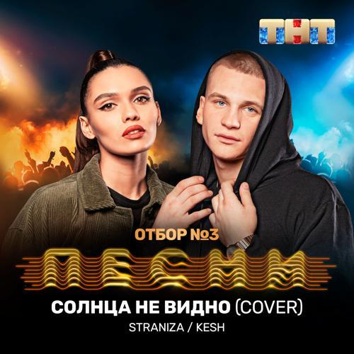 STRANIZA, KESH - Солнца не видно (Cover)  (2019)