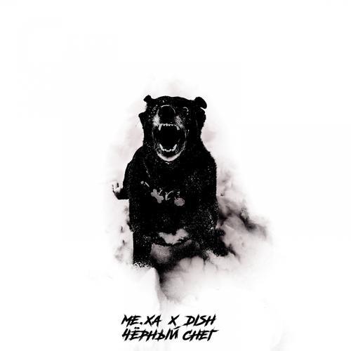 me.xa - чёрный снег  (2019)