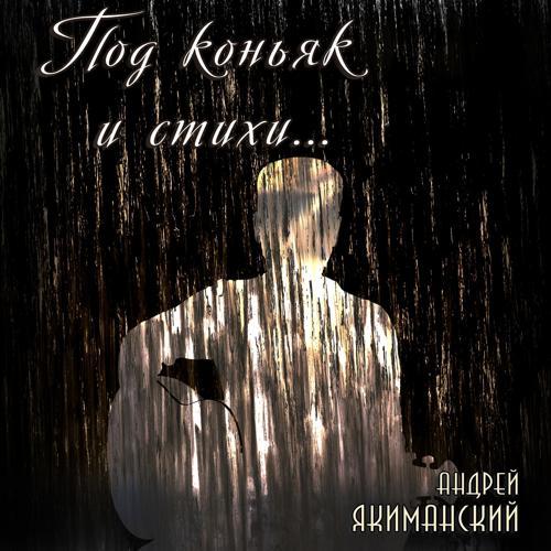 Андрей Якиманский - Под коньяк и стихи  (2019)