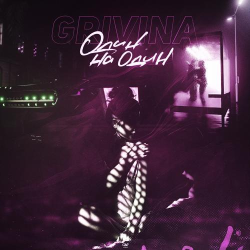 Grivina - Один на один  (2019)