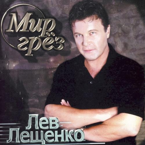 Лев Лещенко - Я к тебе опоздал  (1999)
