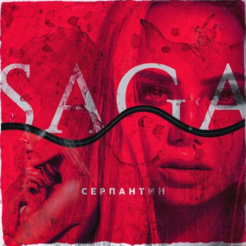 Saga - Серпантин  (2019)