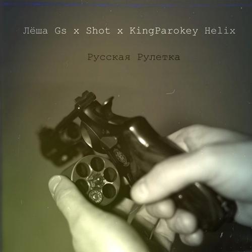 Лёша GS, Shot, KingParokey Helix - Русская рулетка  (2016)