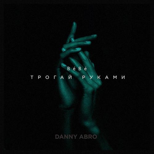 DANNY ABRO - Bébé (Трогай руками)  (2019)