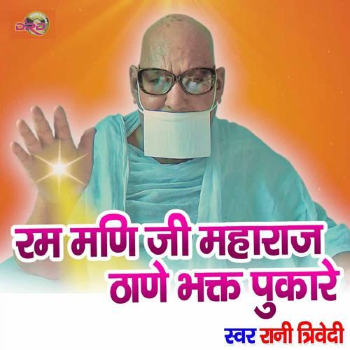 Rani Trivedi - Rum Mani Ji Maharaj Thane Bhakt Pukare  (2019)