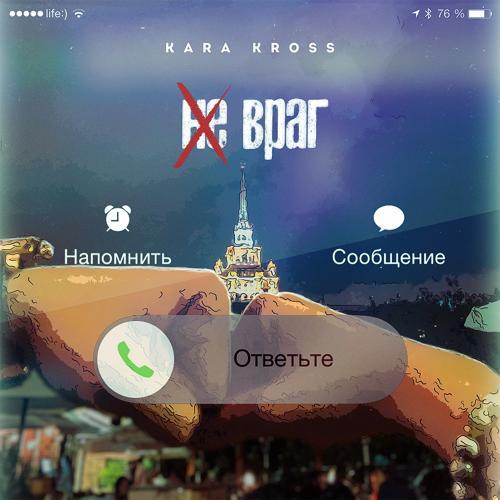 KARA KROSS - Не враг  (2019)