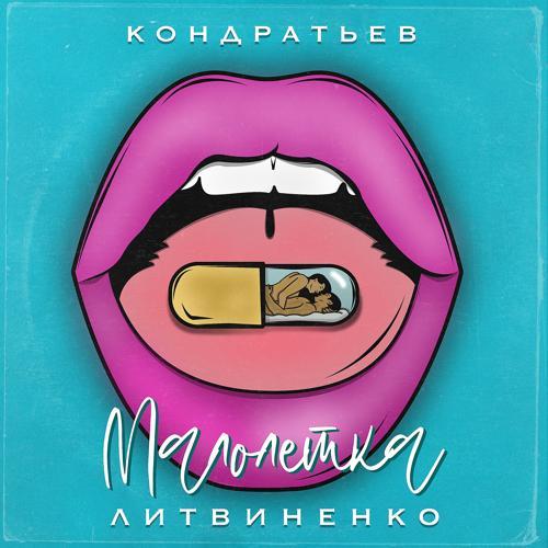 КОНДРАТЬЕВ, ЛИТВИНЕНКО - Малолетка  (2019)