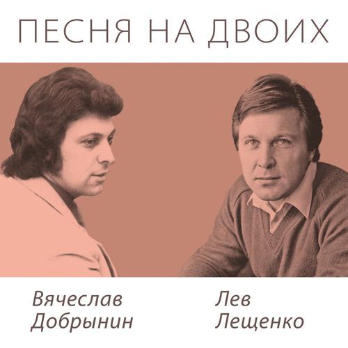 Лев Лещенко, Вячеслав Добрынин - Где же ты была  (2004)