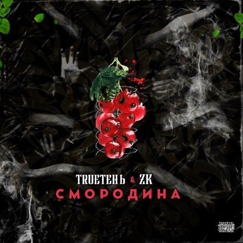 ZK, TRUEтень - Смородина  (2019)