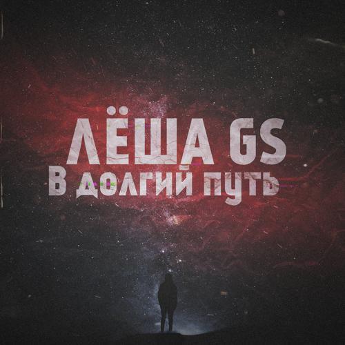 Лёша Gs - В долгий путь  (2019)