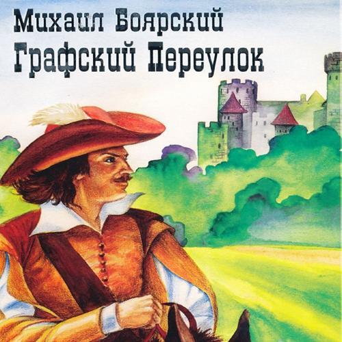 Михаил Боярский - День прощания друзей  (2003)