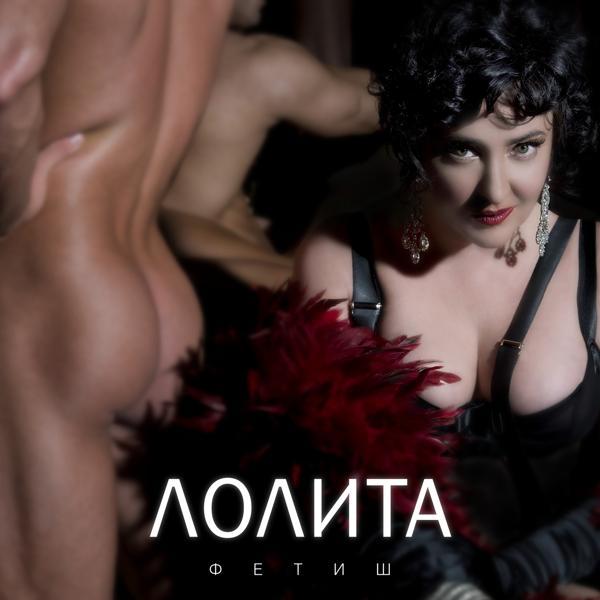 Альбом: Фетиш