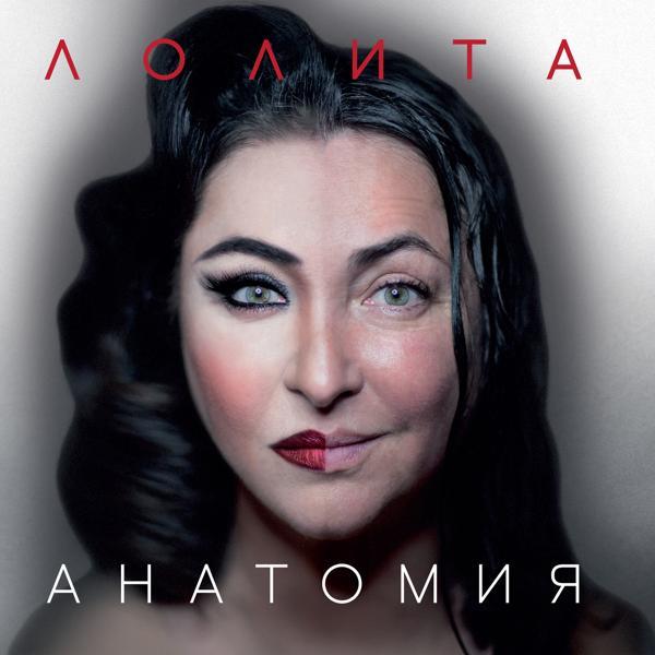 Альбом: Анатомия