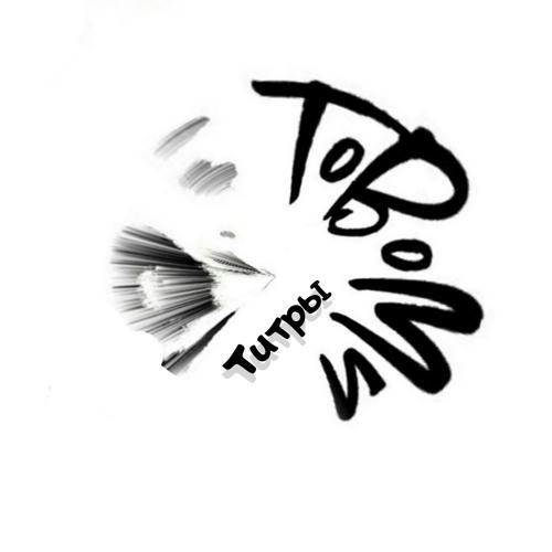 ТоВоМи - Титры  (2019)