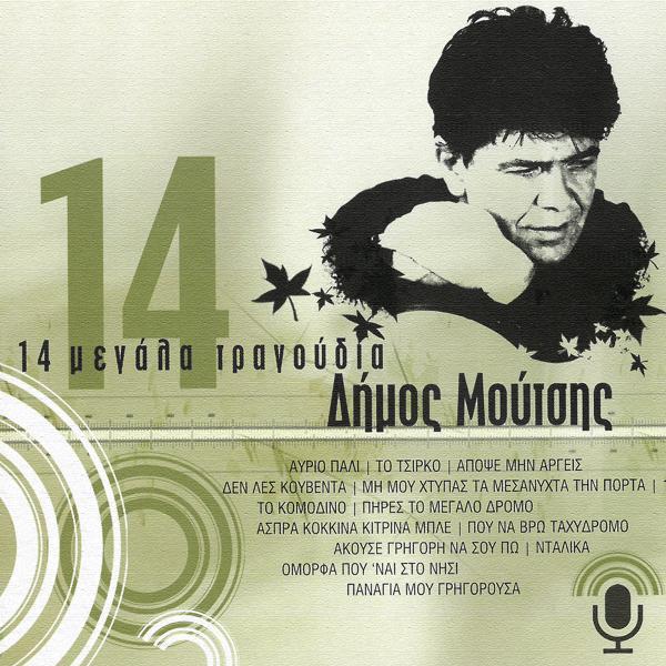 Альбом: 14 Megala Tragoudia