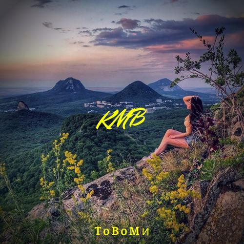 ТоВоМи - Кмв  (2019)