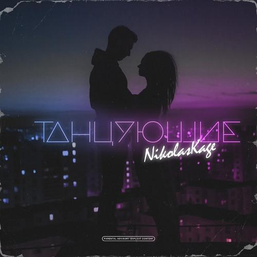 NikolasKage - Танцующие  (2019)