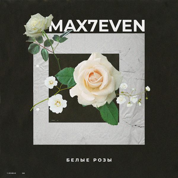 Альбом: Белые розы