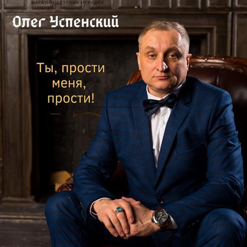 Олег Успенский - Ты, прости меня, прости  (2019)