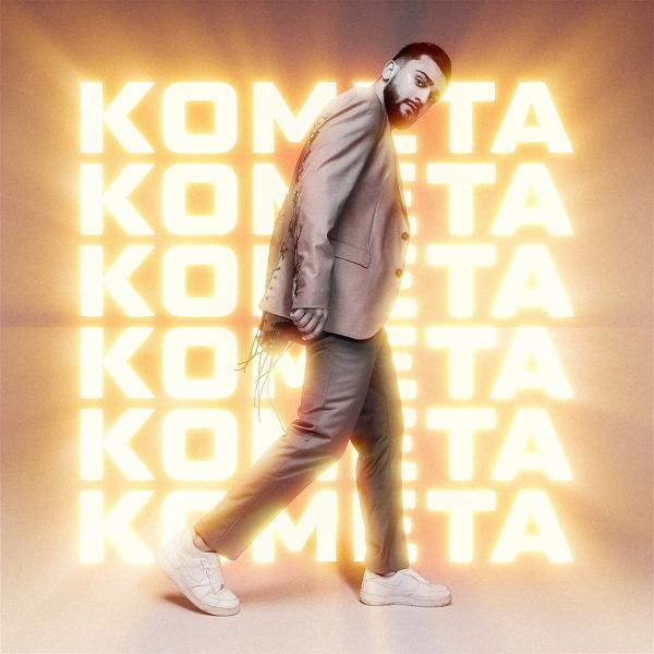 Альбом «Комета» - слушать онлайн. Исполнитель «JONY»
