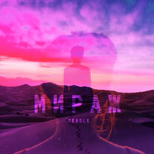 Альбом: Мираж