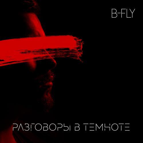 B-Fly - Разговоры в темноте (prod. by TheMarkuz)  (2019)