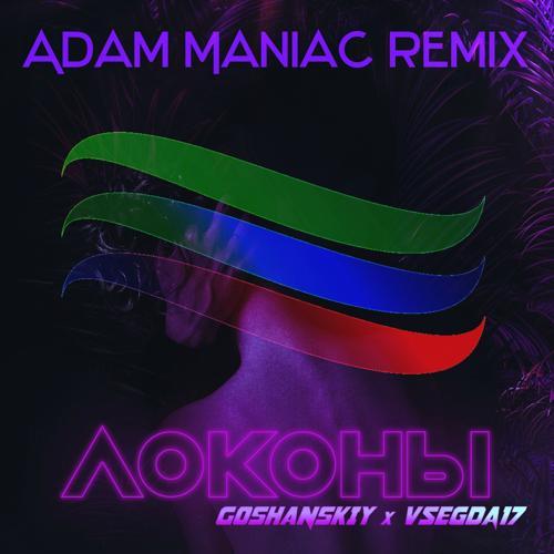 GOSHANSKIY, VSEGDA17 - Локоны (Adam Maniac Remix)  (2019)