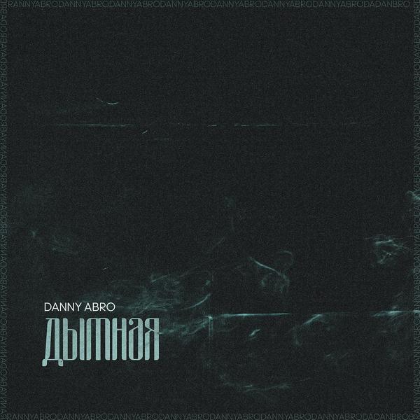 Альбом: Дымная