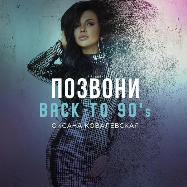 Альбом: Позвони (Back to 90's)