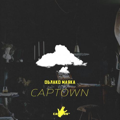 Captown - Облако маяка  (2019)