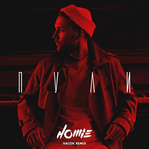 HOMIE - Дай мне силы для кайфа (Пули Vacok Remix)  (2019)