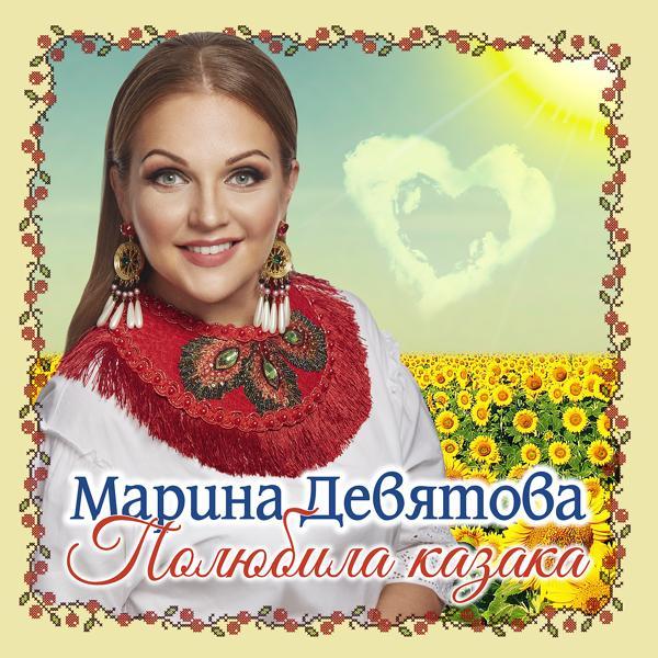 Альбом: Полюбила казака
