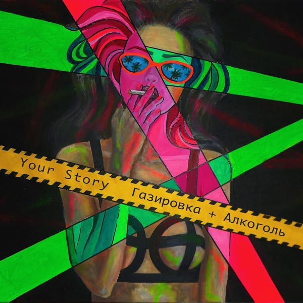 Альбом: Газировка + Алкоголь