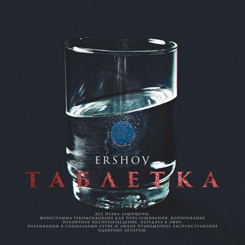 ERSHOV - Таблетка  (2019)