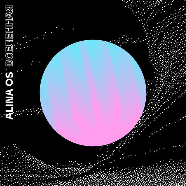 Альбом: Вселенная