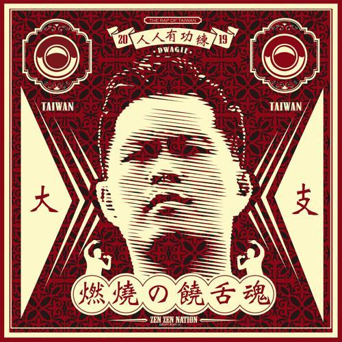 Dwagie, Zen Zen Nation - Zen Zen's X'mas (feat. Zen Zen Nation)  (2019)