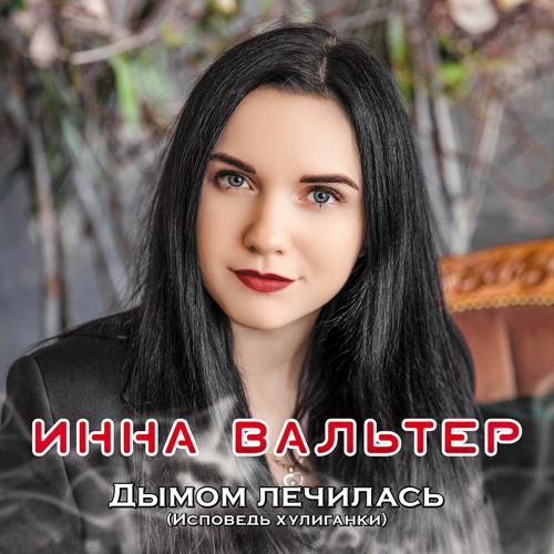 Инна Вальтер - Вспомни, дядька  (2019)